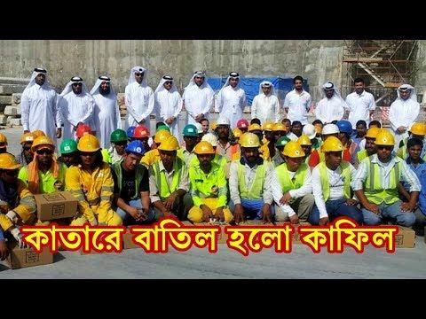 ব্রেকিং: আজ থেকে স্বাধীন কাতারের শ্রমিকরা , বাতিল হলো কাফিল পদ্ধতি || Qatar New Workers Law