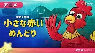 小さな赤いめんどり アニメ | 子供のためのおとぎ話 アニメ | 子供のた...