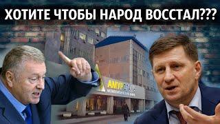 """""""Хотите чтобы народ восстал???"""" - Жириновский и Фургал дали оценку происходящему в Хабаровском крае"""