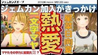 【熱愛発覚!!】一文字マヤと星菜日向夏【2人はプリ○ュア】
