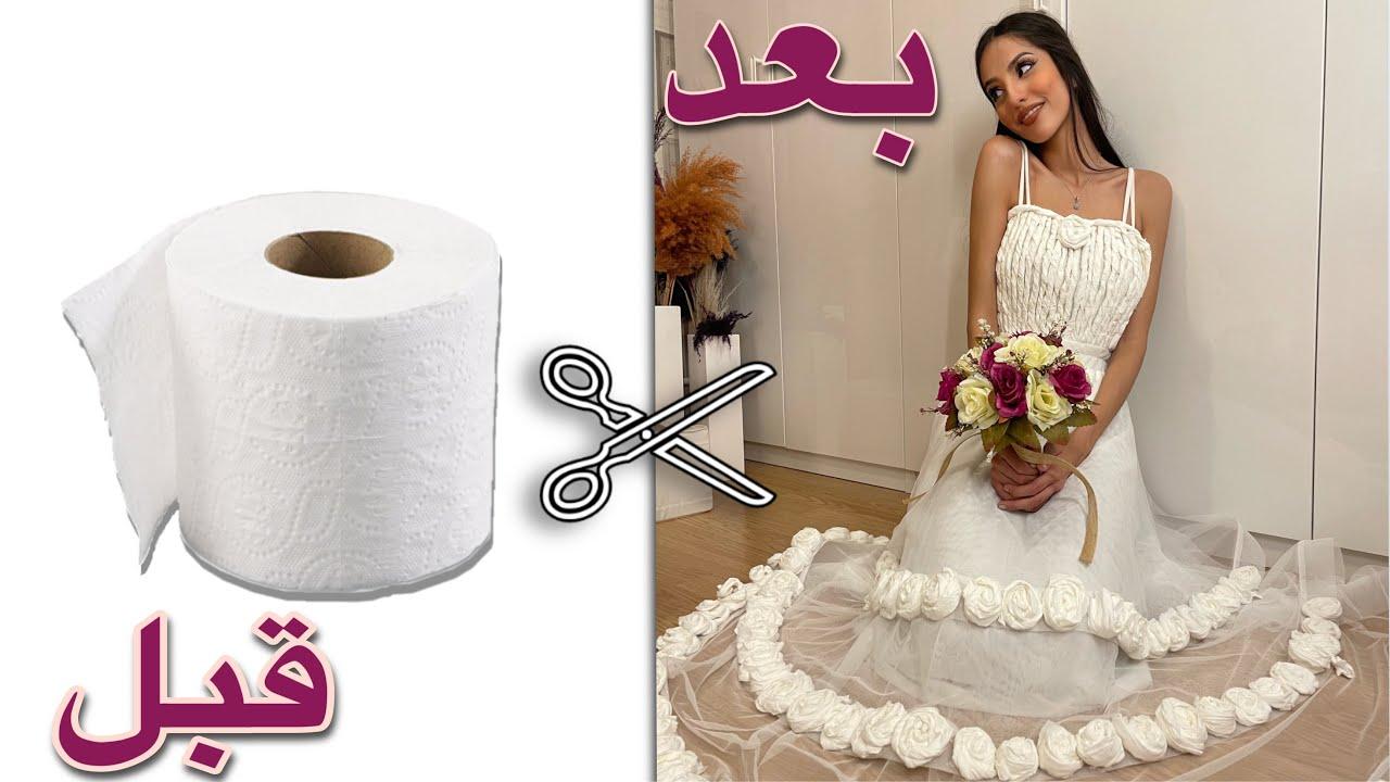 صنعت فستان زفافي من مناديل حمام🧻|انصدمت!!