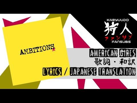 ONE OK ROCK - American Girls [歌詞・和訳 (Lyrics/Japanese Translation)]