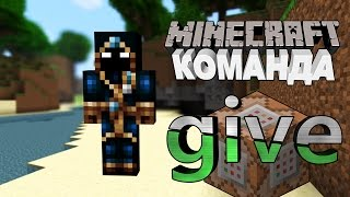 Minecraft команда: /give
