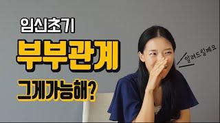 임신초기 조심할 부부관계, 초기운동, 장거리/해외여행, 임산부 목욕탕 편 (feat.내가 절박유산이라고?)