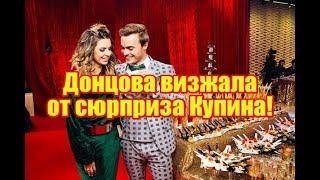 Донцова визжала от сюрприза Купина. Дом2 новости