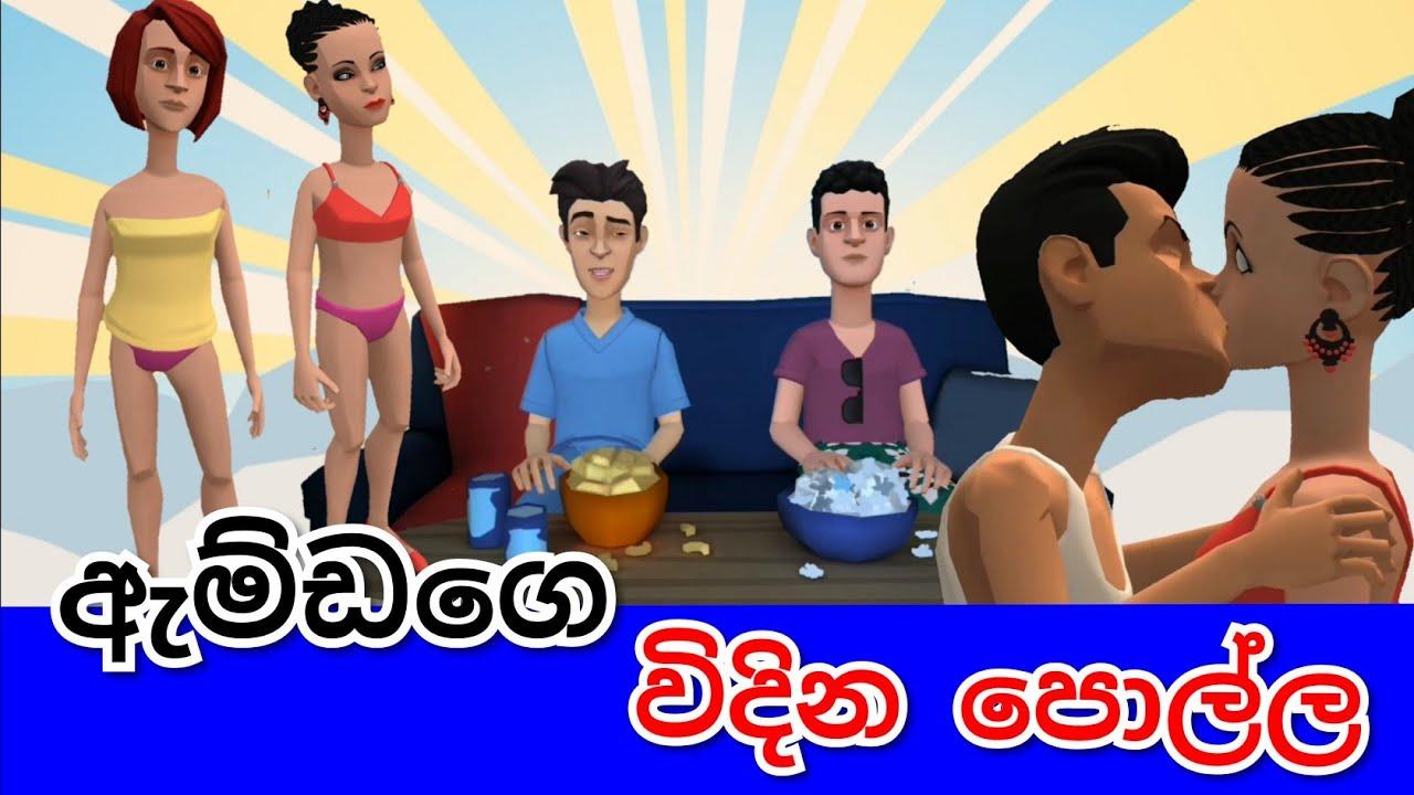 Download Amda ඇම්ඩගෙ කැටබෝලේ -  cartoon srory