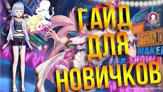 Подробный гайд по игре Sweet Dance | TarGravitel