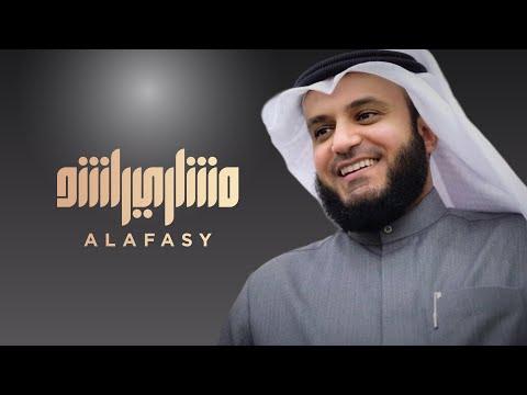 #مشاري_راشد_العفاسي - بكت عيني - Mishari Alafasy Bakat Aini thumbnail