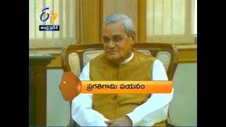 Andhra Pradesh   16th August 2018   ETV 360 8 PM News Headlines
