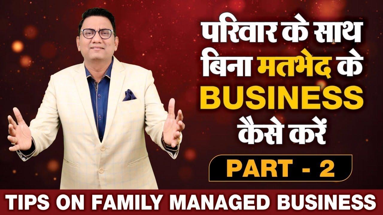 परिवार के साथ बिना मतभेद के Business कैसे करें | Tips On Family Managed Business Part - 2