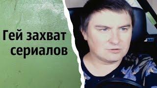 Гей захват сериалов | КОНСТАНТИН КАДАВР (НАРЕЗКА СТРИМА)
