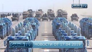 НОВОСТИ. ИНФОРМАЦИОННЫЙ ВЫПУСК 17.04.2019
