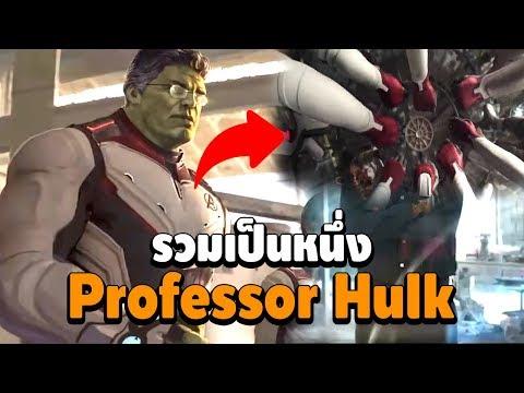 Professor Hulk จะปรากฏใน Avengers Endgame