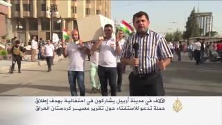 حملة للاستفتاء على تقرير مصير كردستان العراق