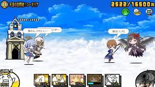 Battle Cats Japan 8.1 Collab 8