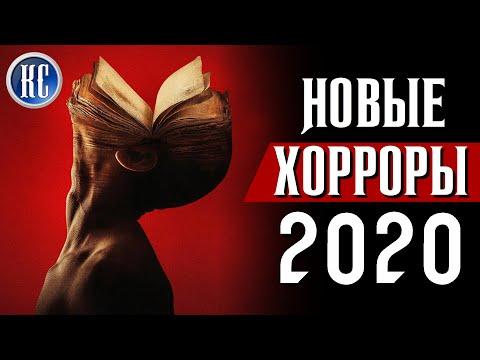 ТОП 8 НОВЫХ ФИЛЬМОВ УЖАСОВ 2020, КОТОРЫЕ ВЫ УЖЕ ПРОПУСТИЛИ   КиноСоветник - Видео онлайн