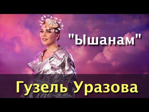 Гузель Уразова - Ышанам (Премьера, 2019)
