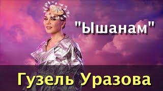 Смотреть клип Гузель Уразова - Ышанам