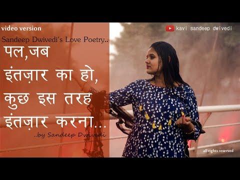 Heart Touching Love Poem in Hindi || Kavi Sandeep Dwivedi