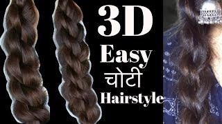 How to make Very Easy & Unique 3D Braid Hairstyle for medium to long hair for college & work