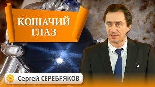 Эвент Сергея Серебрякова. Драгоценные камни. Планета Кету. Кошачий глаз