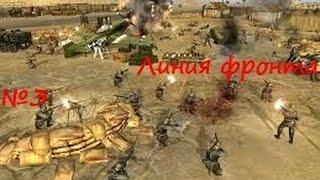 В тылу врага 2 Штурм сетевая игра Линия фронта 3