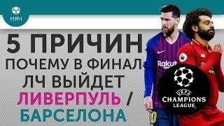 """5 ПРИЧИН Почему в финал ЛЧ выйдет """"Ливерпуль"""" / """"Барселона"""""""