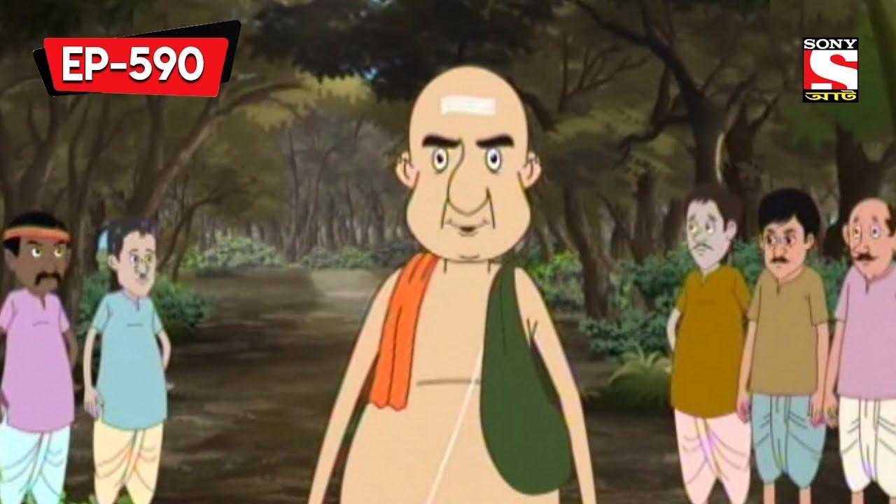 শিবরাত্রির কাঁদো | Gopal Bhar | Bangla Cartoon | Episode - 590