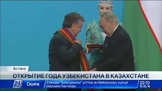 Н.Назарбаев и Ш.Мирзиёев открыли Год Узбекистана в Казахстане