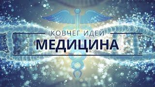 видео Бизнес идеи в сфере медицины