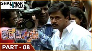Oke Okkadu Movie || Part 08/15 || Arjun Sarja, Manisha Koirala || Shalimarcinema