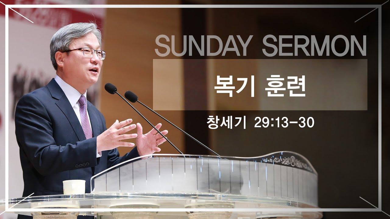 경산중앙교회 / 김종원 목사 / 복기 훈련(창세기 29:13-30)
