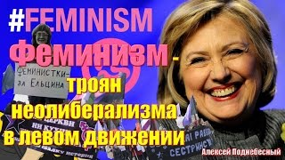 Феминизм - троянский конь неолиберализма. Алексей Поднебесный