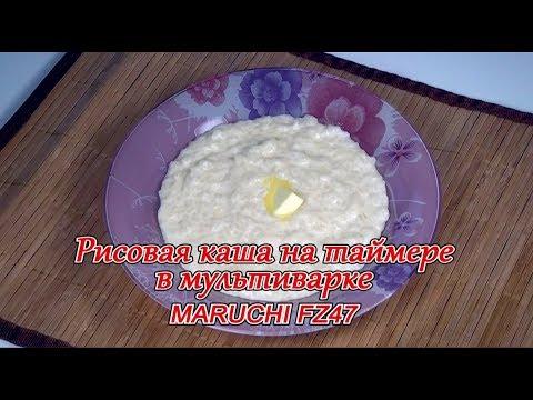 Рисовая каша на таймере в