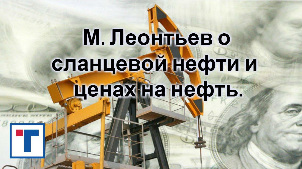 М. Леонтьев о сланцевой нефти и ценах на нефть. ГлавТема.