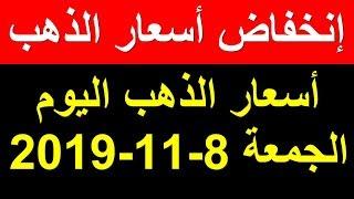 اسعار الذهب اليوم الجمعة 8-11-2019 في الاسواق المصرية ومحلات الصاغة وانخفاض جديد للذهب !
