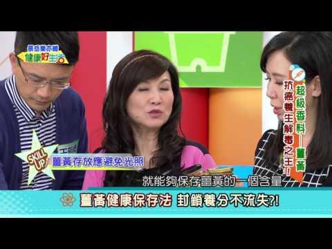 20151230  健康好生活 超級香料薑黃 抗癌養生解毒之王!