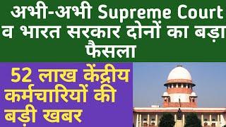 अभी-अभी Supreme Court का बड़ा फैसला सभी केंद्रीय कर्मचारियों के लिए खुशखबरी