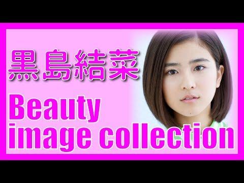 【黒島結菜】 美女のイメージ 画像 コレクション