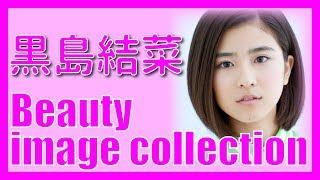 【黒島結菜】 美女のイメージ 画像 コレクション チャンネル主である私...