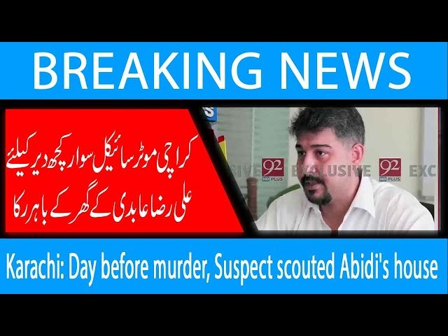 Karachi: Day before murder, Suspect scouted Abidi's house | 23 February 2019 | 92NewsHD