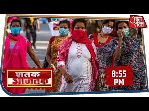 देश-दुनिया की इस वक्त की 100 बड़ी खबरें । Shatak Aaj Tak Chitra Tripathi | 1 June 2020