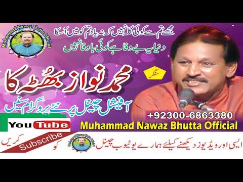 Mujhy Tum se koi gila Nahi( Dunya ye bewfa)Singer  M Nawaz Bhutta 03006863380