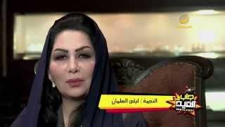 الفنانة ليلى السلمان جابت العيد