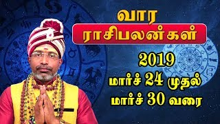 2019 weekly rasi palan mar 24 to mar 30(whats App no: +91 9843708575) vaara rasi palan parigarangal