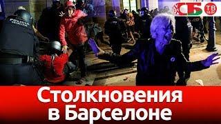 Резиновые пули и дубинки – полиция разгоняет протесты в Барселоне