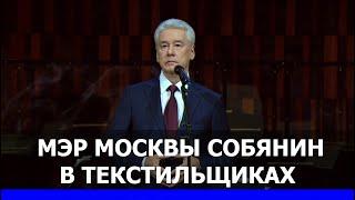 Смотреть видео Мэр Москвы Собянин в Текстильщиках / ТЕО-ТВ 2018 онлайн