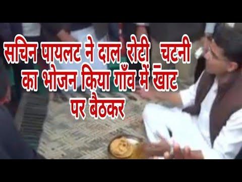 Sachin Pilot ने दाल रोटी चटनी का भोजन किया गाँव में खाट पर बैठकर