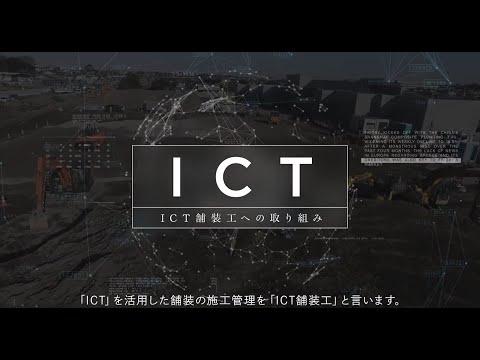 大林道路の「ICT舗装工」