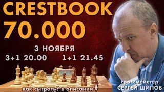 Сергей Шипов 🎤 в турнирах ♔Нас 70.000!♚ Шахматы блиц